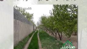 فروش 1500 متر باغ در میدان نماز شهریار