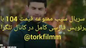 سریال سیب ممنوعه قسمت 104 با زیرنویس فارسی