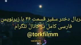 سریال دختر سفیر قسمت 46 با زیرنویس فارسی