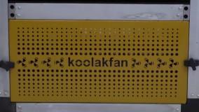 تهویه مطبوع استخرهای سرپوشیده۰۹۱۲۱۸۶۵۶۷۱