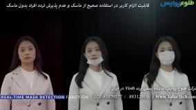 سیستم حضور و غیاب ubio-x face|شناسایی چهره و سنجش تب