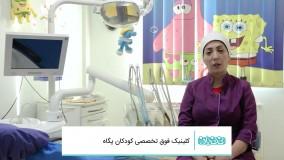 دندانپزشکی اطفال کلینیک پگاه