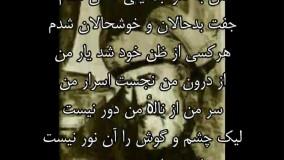 مثنوی معنوی - نماهنگ بشنو از نی مولانا جلال الدین محمد بلخی