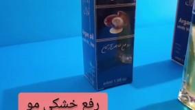 روغن ارگان خالص و اصل /قیمت روغن ارگان / 09120132883