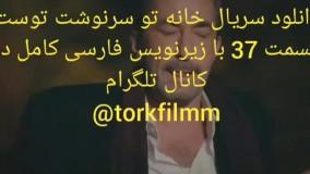 سریال خانه تو سرنوشت توست قسمت 37 با زیرنویس فارسی