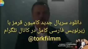 سریال جدید ترکی کامیون قرمز قسمت اول با زیرنویس فارسی