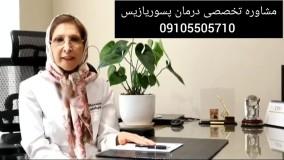 بیماری سوریازیس(پسوریازیس) چیست؟
