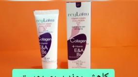 کرم کلاژن ساز / بهترین کرم ویتامینه / 09120132883