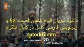 سریال قیام عثمان قسمت 52 با زیرنویس فارسی