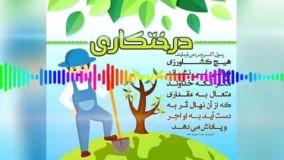 ویدیوکست هفته درختکاری با صدای سیدامیرمحمد آقایان