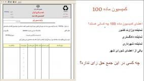 منبع کمیسیون ماده صد