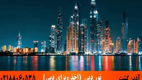 تور دبی | آذین گشت | 02188060535