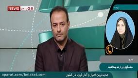 آخرین آمار کرونا در ایران، ۱۹ اسفند ۹۹: فوت ۸۱ نفر در شبانه روز گذشته