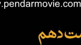 سریال ملکه گدایان قسمت 10 | قسمت دهم ملکه گدایان