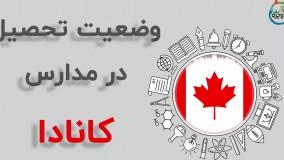 وضعییت تحصیل در مدارس کانادا