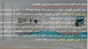 کفپوش سه بعدی- طرح اپوکسی متالیک پرچم آمریکا - علیزاده