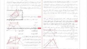 کتاب هندسه دهم ریاضی سری 40 قدم
