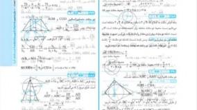 کتاب هندسه کامل کنکور میکرو طلایی