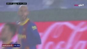 گل اول بارسلونا به رئال مادرید (مینگوئزا)