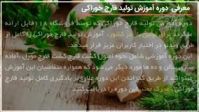 پرورش قارچ- مرحله نهایی و برداشت پرورش قارچ صدفی با استفاده از قهوه پارت سوم