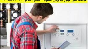 تعمیرات ابگرمکن - توس سرویس