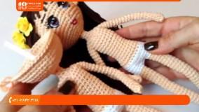 بافت عروسک دختر- عروسک رومینا - قسمت سوم