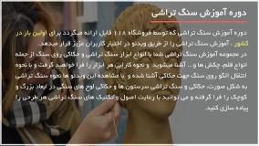 آموزش سنگ تراشی - سنگ تراشی فرعون - از ابتدا تا انتها