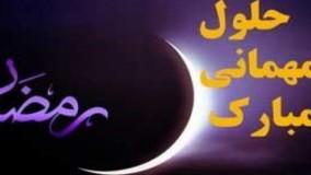 کلیپ تبریک ماه رمضان | حلول ماه رمضان ماه مهمانی خدا مبارک