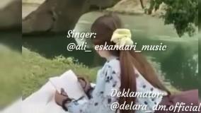 آهنگ علی اسکندری بنام دَم آخر به همراه دکلماتور بانو دلارا