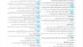 کتاب سیر تا پیاز عربی یازدهم
