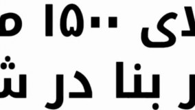1500 متر باغ ویلای سرسبز بدون مشکل جهاد در شهریار