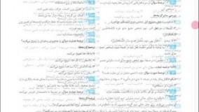 کتاب عربی دهم میکرو گاج
