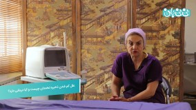 علل و درمان کم شدن ذخیره تخمدان