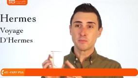 آموزش عطرسازی - شناخت ادکلن، ادو تویلت و ادوپرفوم