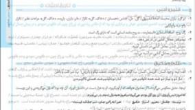 کتاب سیر تا پیاز فارسی یازدهم