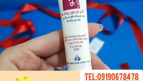 کرم دورچشم ریلاکو ۰۹۱۹۰۶۷۸۴۷۸. درمان سیاهی دورچشم