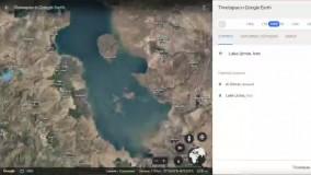 ویدئوی گوگل از فاجعه ۴۰ سالِ اخیرِ دریاچه ارومیه