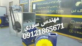 فن سانتریفیوز هواساز درمانگاه09121865671