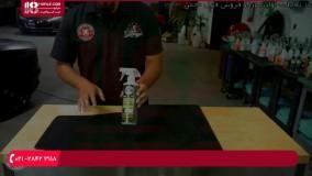 آموزش صفرشویی - شستشو و محافظت از کفپوش خودرو