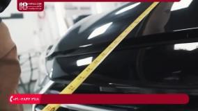 آموزش کاور خودرو - نصب کاورخودرو(کاپوت)