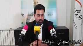 کامران اصفهانی خواننده در نشست خبری حضور یافت