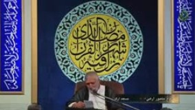 مناجات با خدا با نوای حاج منصور ارضی
