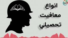 انواع معافیت تحصیلی