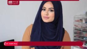 آموزش بستن شال و روسری-سبک های حجاب آسان برای عروسی و عید