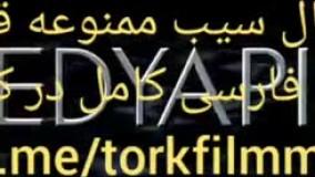 سریال سیب ممنوعه قسمت 107 با زیرنویس فارسی