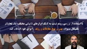 روند در تحلیل تکنیکال   موسسه کارآفرین آوای مشاهیر