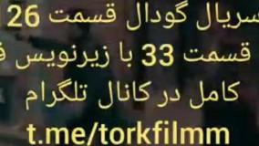 سریال گودال قسمت 126 با زیرنویس فارسی فصل چهارم قسمت 33