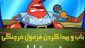 کارتون دوبله فارسی باب اسفنجی