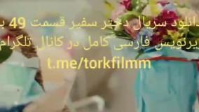 دانلود سریال دختر سفیر قسمت چهل و نهم با زیرنویس فارسی