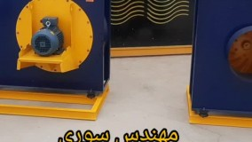 فن سانتریفیوژ سالن پرورش قارچ09121865671